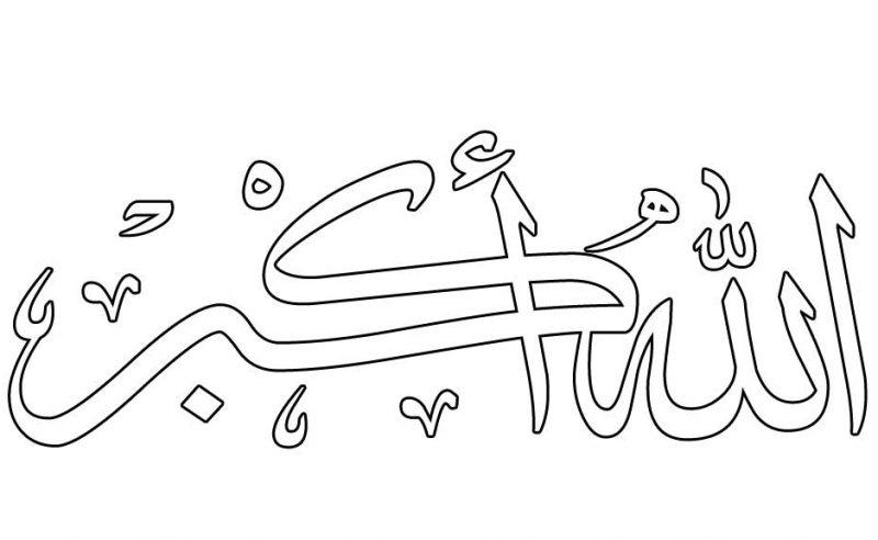 Cara Menulis Kaligrafi Contoh Kaligrafi Allah Terbaru Masmufid