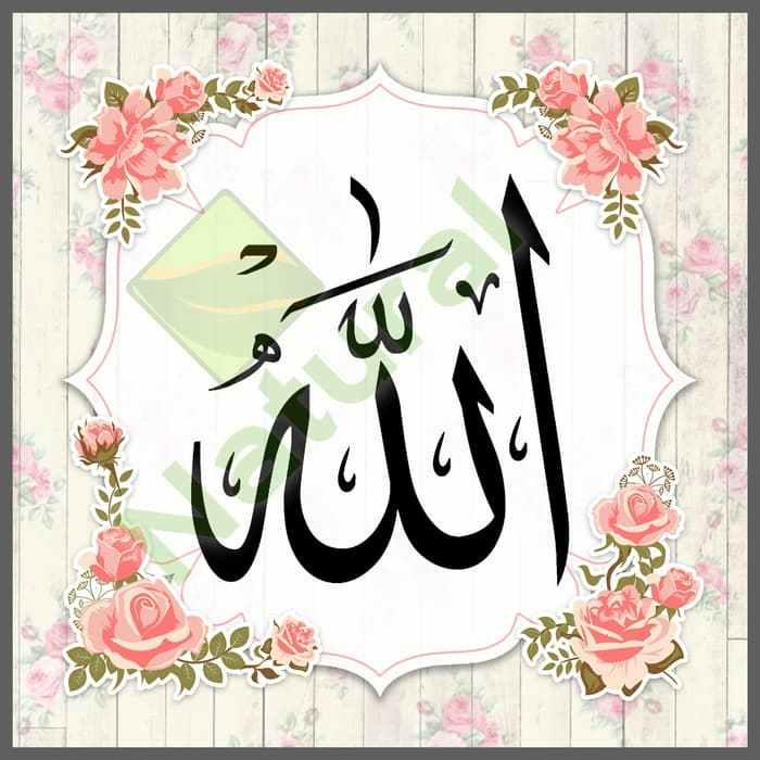 Gambar Kaligrafi Allah