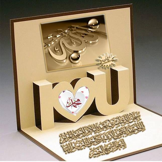 Gambar Kaligrafi Allah 3D