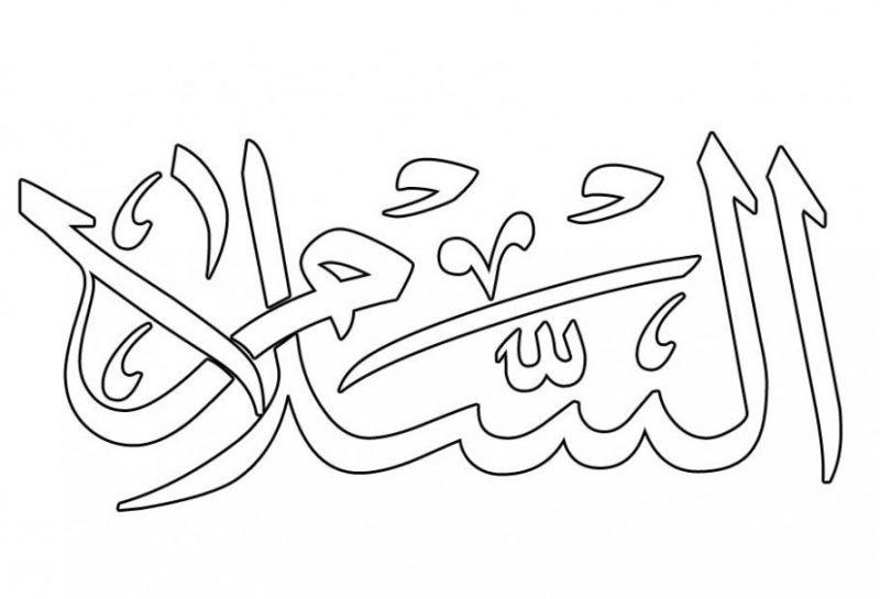 Gambar Kaligrafi Asmaul Husna Kaligrafi Al Haliq Kaligrafi Al Mukmin