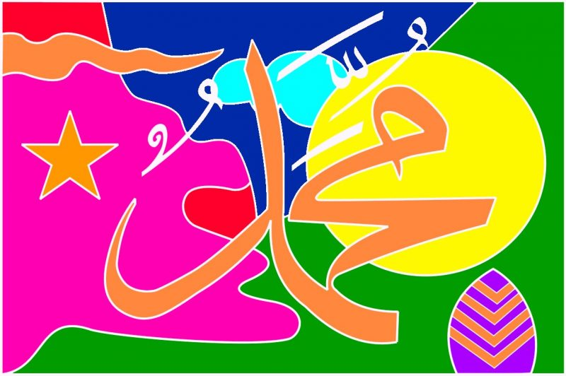 35gambar Kaligrafi Muhammad Terlengkap Kaligrafi Bergerak