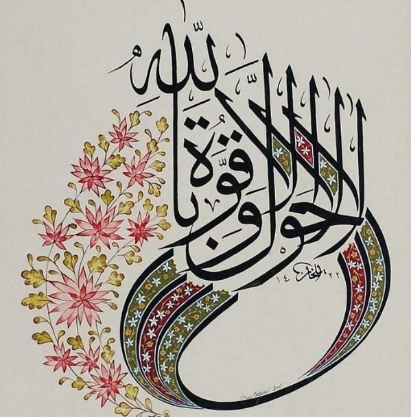 Gambar Kaligrafi Arab Modern
