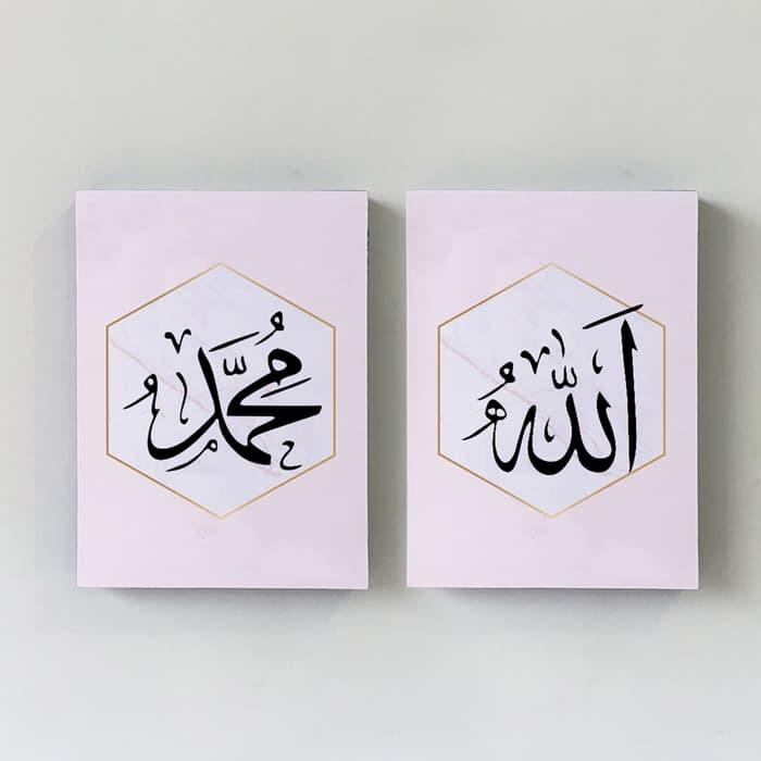 35 Gambar Kaligrafi Muhammad Terlengkap Kaligrafi Bergerak Kaligrafi
