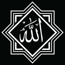 35 Gambar Kaligrafi Muhammad Terlengkap Kaligrafi Bergerak