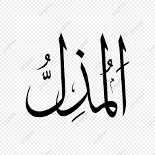 Sketsa Kaligrafi Asmaul Husna Berwarna