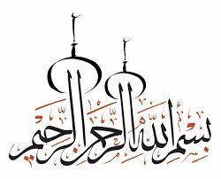 Gambar Kaligrafi Arab Sederhana