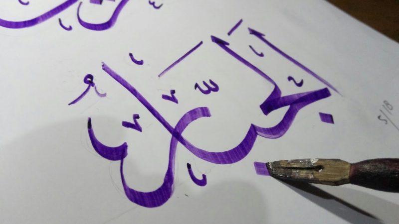 30 Kaligrafi Sederhana Tapi Indah Terlengkap Gambar Kaligrafi Terindah