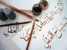 Cara Membuat Kaligrafi Nama